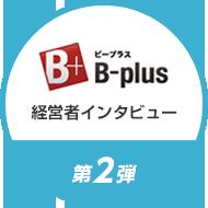 ビープラス 経営者インタビュー 第2弾