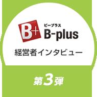 ビープラス 経営者インタビュー 第3弾