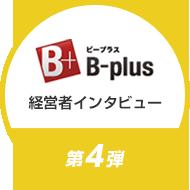 ビープラス 経営者インタビュー 第4弾